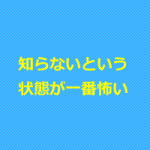 治療院大阪勉強会