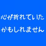 治療院集客サポート塾京谷先生