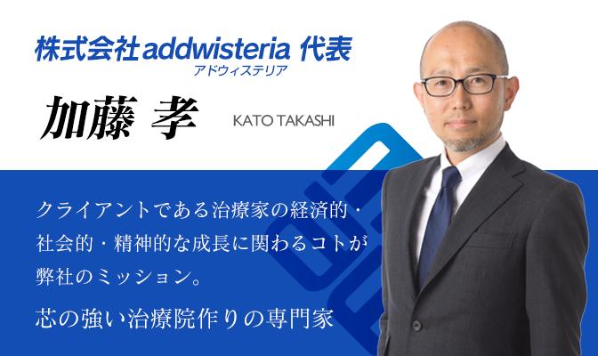 株式会社addwisteria代表 加藤孝